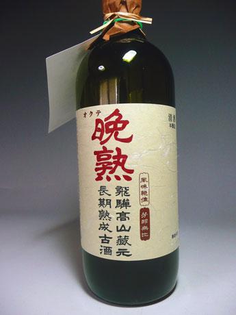 長期熟成古酒 晩熟